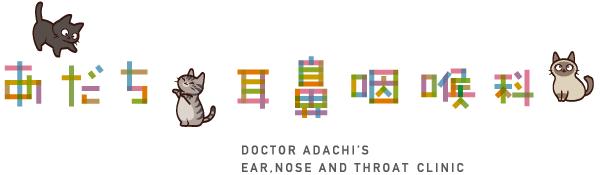 医療法人あだち耳鼻咽喉科